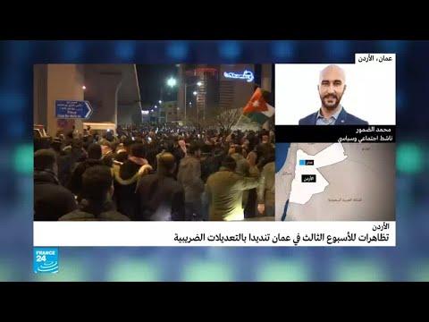 الناشط محمد الضمور يؤكد على سلمية الاحتجاجات في الأردن  - نشر قبل 3 ساعة