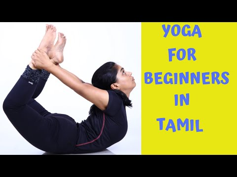 Yoga For Beginners in Tamil.முதல் கட்ட யோகா பயிற்சி By Dr.Lakshmi Andiappan