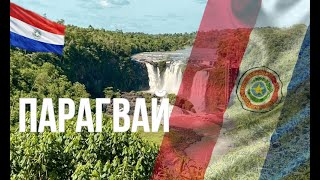 Парагвай. Интересные факты