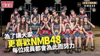 山本彩:「請各位日後也要支持NMB48!」 11月4日是山本彩最後一次以NMB4...