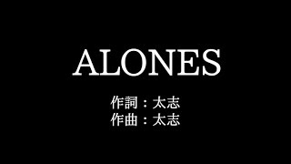 Aqua Timez【ALONES】歌詞付き full カラオケ練習用 メロディなし【夢見るカラオケ制作人】