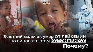 3-летний мальчик умер от лейкемии, но виноват в этом коронавирус. Почему?