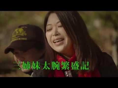映画『ボインのお宿 熟女大宴会!』予告編