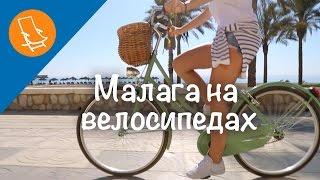 Малага на велосипедах(Еще больше приключений! Одним из вариантов, как исследовать новый город, - это поездка на велосипеде! Многи..., 2016-11-03T12:00:21.000Z)