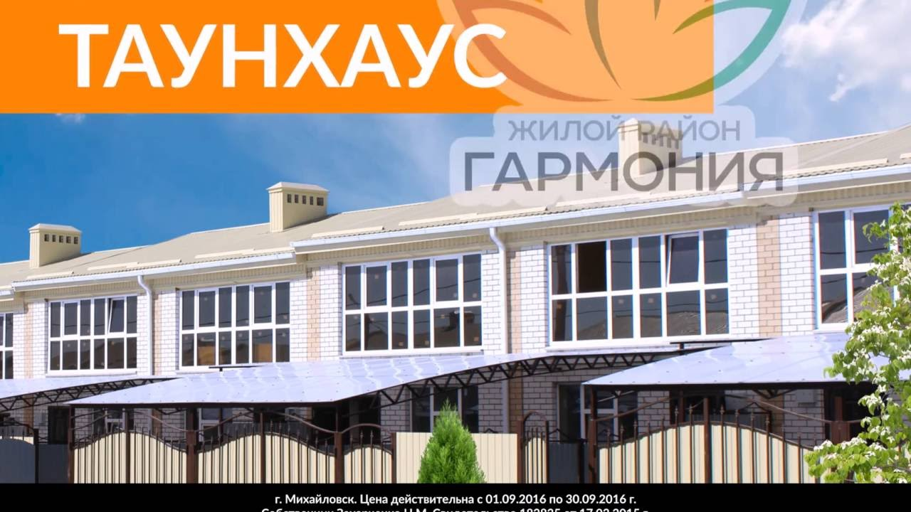 Расположен в 2 км от города троицка (москва). Квартиры площадью 120-340 м. Кв. По цене от 4,7 млн. Руб. Готов для проживания. Готовность: поселок.