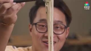 TDM MACAU《齊齊食通街》- 川粵味蕾