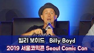 빌리 보이드 Billy Boyd / 2019 서울코믹콘 Seoul Comic Con