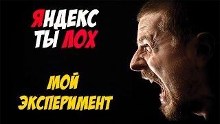 видео Оптимизация и продвижение сайтов в Яндексе