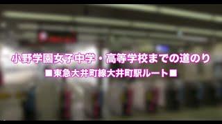 小野学園女子中学・高等学校までの道案内@東急大井町線大井町駅ルート