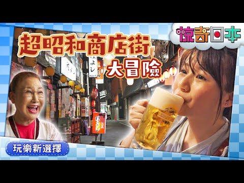 惊奇日本:小姐姐,舊時光商店街裡吃蜥蜴【あべのハルカスのふもとに激レトロ商店街】ビックリ日本
