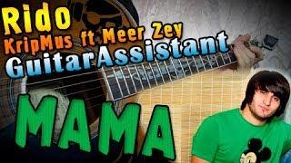 Rido & KripMus ft Meer Zey - Дай руку Мама (Урок под гитару)