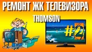Ремонт жк телевизора Thomson T22E31HU. #2(Ремонт жк телевизора Thomson T22E31HU. #2. Любой товар из Китая http://ali.pub/ms6li ----------------------------------------------------------------------------..., 2013-06-05T14:10:44.000Z)