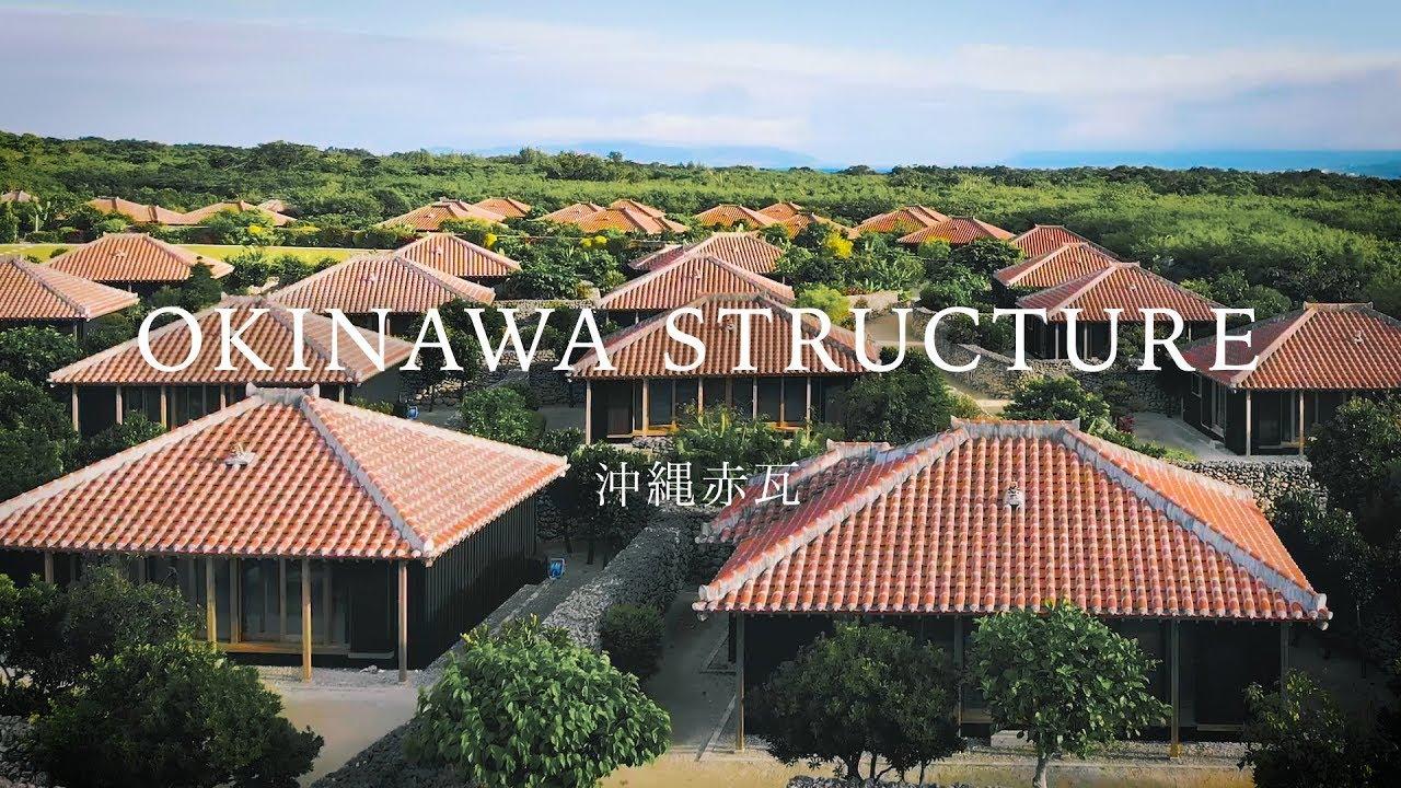 沖縄赤瓦】OKINAWA STRUCTURE Vol.3 沖縄の風土と歴史を屋根に積み ...