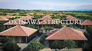 【沖縄赤瓦】OKINAWA STRUCTURE Vol.3  沖縄の風土と歴史を屋根に積み、現代に生かしていくために