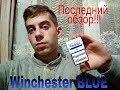 пачка сигарет синяя