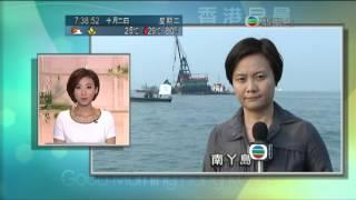 南丫島撞船事故 tvb 香港早晨