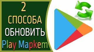 2 способа Обновить Play Маркет в Андроид