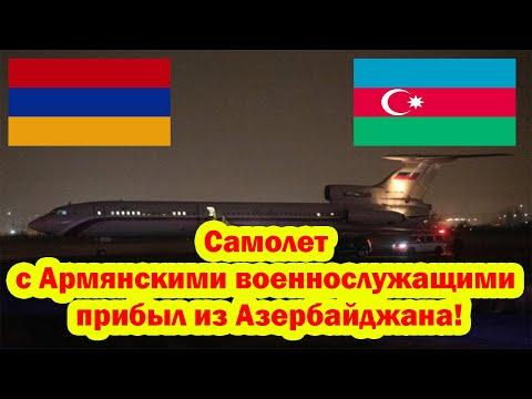 Самолет с Армянскими военнослужащими прибыл из Азербайджана в Ереван - СРОЧНАЯ НОВОСТЬ