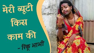 Mere Husband Mujhko Piyar Nahin Karte New Version | ft. Sunil Grover | Rinku Bhabhi | Adarsh Anand
