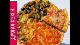 Потрясающая домашняя пицца 4 сезона! Вкусное тесто для пиццы