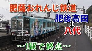 【1駅で終点】肥薩おれんじ鉄道 肥後高田始発八代行きに乗車!