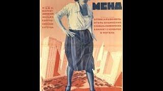 """Эксцентрическая комедия """"Мисс Менд"""" / 1926"""