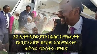 Ethiopia -- Prime Minister Abiy Ahmed's very successful state visit to Egypt