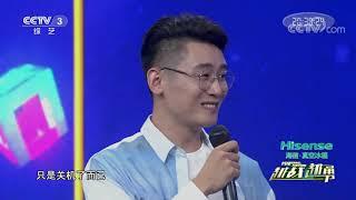 [越战越勇]选手魏翰文的精彩表现| CCTV综艺 - YouTube
