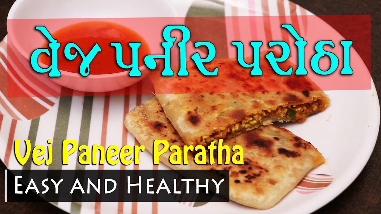 Veg paneer parotha | વેજ પનીર પરોઠા | वेज पनीर  पराठा | Rashoi Ni Raani - Gujarati