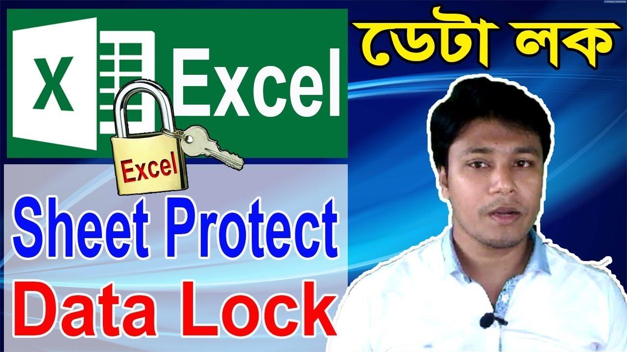 Sheet Protect / Data Lock or Cell Lock MS Excel Bangla Tutorial | এক্সেল শিট প্রটেক্ট বা ডাটা লক