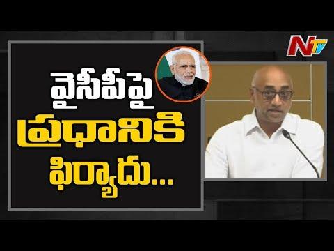 వైసీపీపై ప్రధానికి ఫిర్యాదు: TDP MP Galla Jayadev Slams YCP Over Amaravati Farmers Issue | NTV