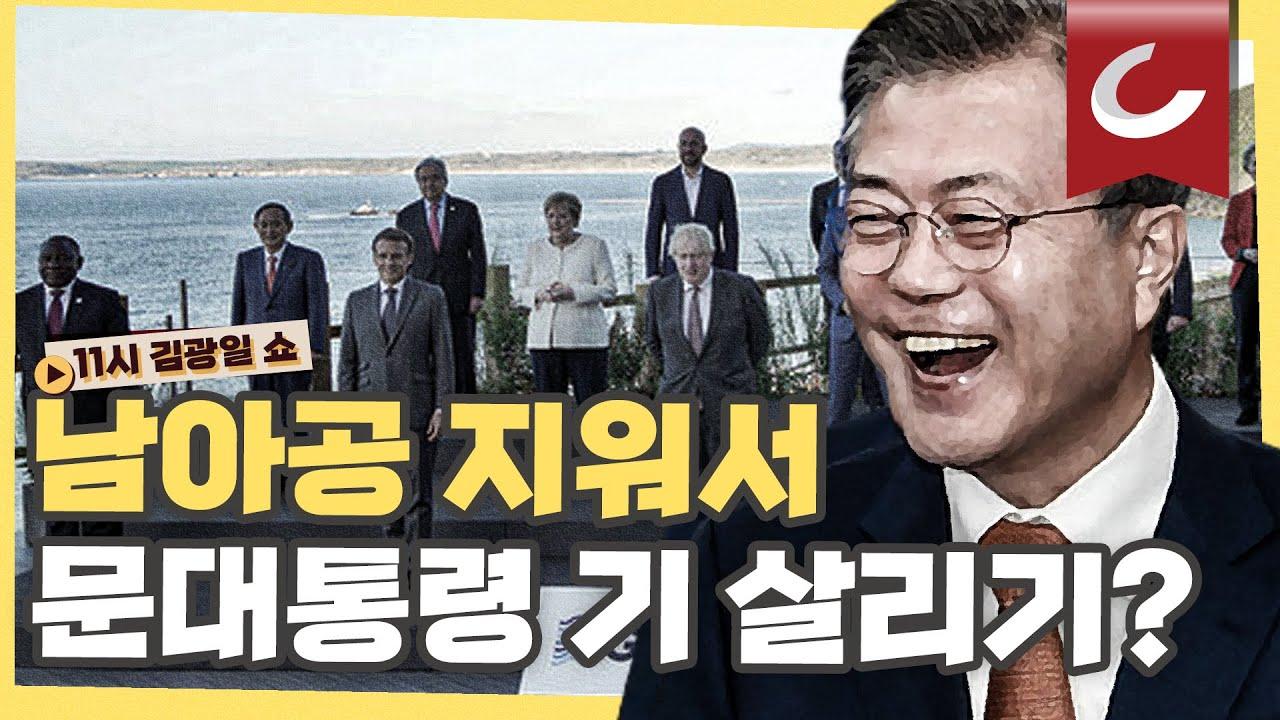 [11시 김광일 쇼] '청와대 홍보수석'의 아부? G7서 대한민국의 위상 뽐내려 남아공 대통령 잘라내고 외교 결례 범했다?