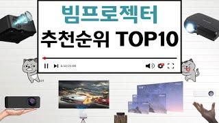 빔프로젝터 인기상품 TOP10 순위 비교 추천
