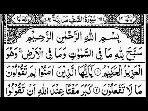 Surah As-Saff (The Ranks) Full | By Sheikh Abdur-Rahman As-Sudais | With Arabic Text || 61-سورۃ الصف