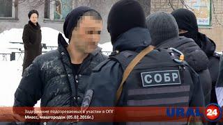 U24.ru Миасс. Задержание бойцами СОБР подозреваемых в участии в ОПГ - 05.02.2016г.