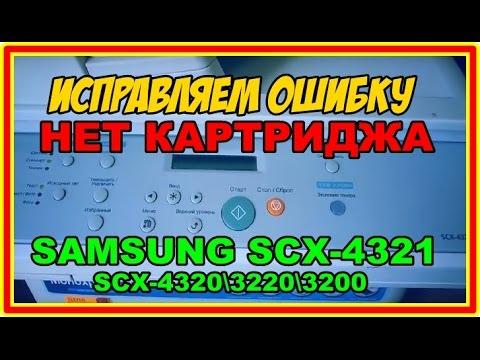 Ремонт сканера Samsung scx-4200 - YouTube