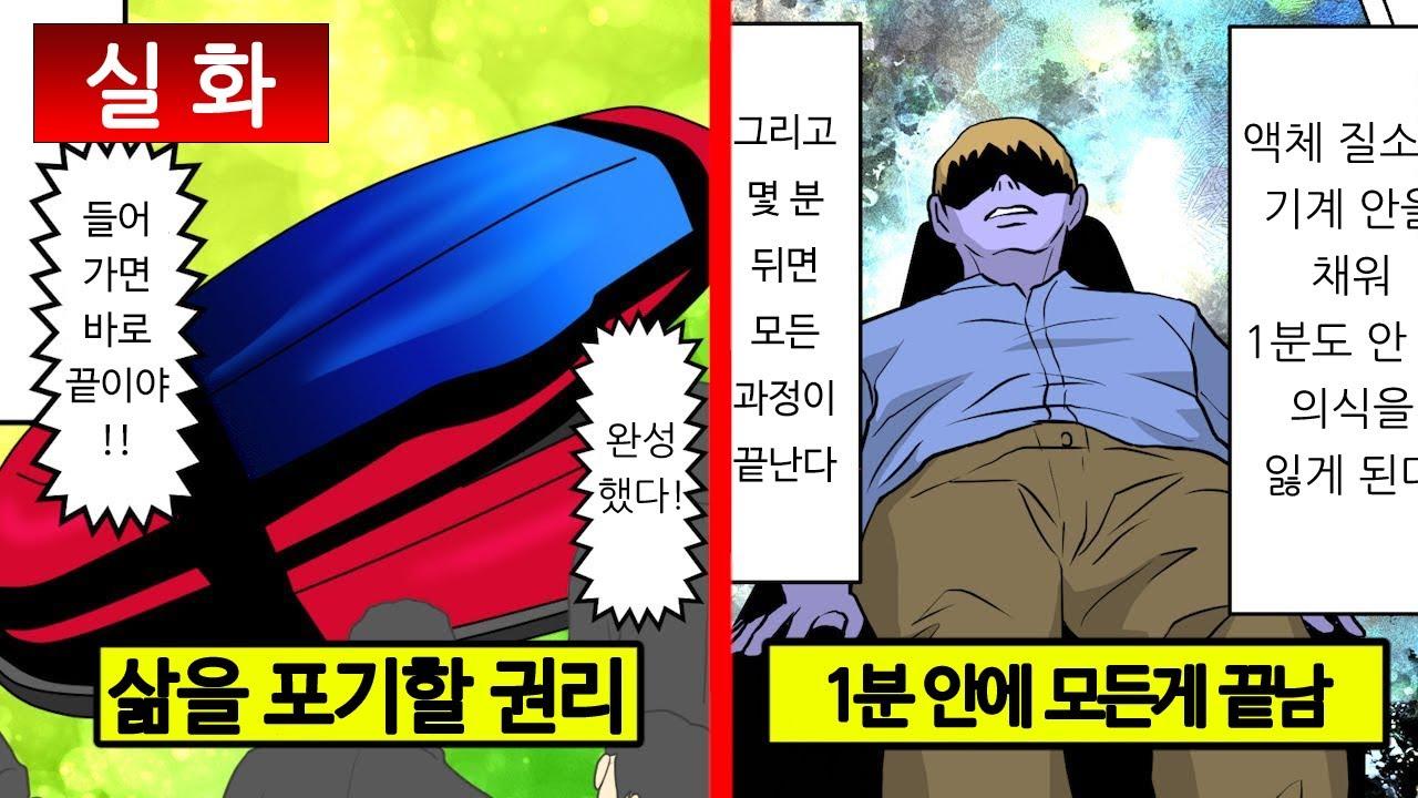 [실화]고통없이 삶을 마무리할 권리를 주장한 호주의 한 의사[만화][영상툰]