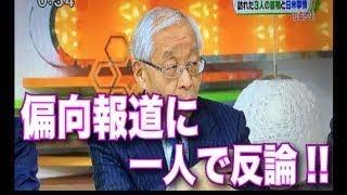 【田崎史郎】パヨク番組と戦う!玉川徹の安倍総理叩きに反論!秋葉原演説で偏向報道するコメンテーターたち