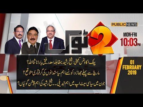 2 TOK | Sheikh Rasheed Exclusive Interview | Ch Ghulam Hussain | Saeed Qazi