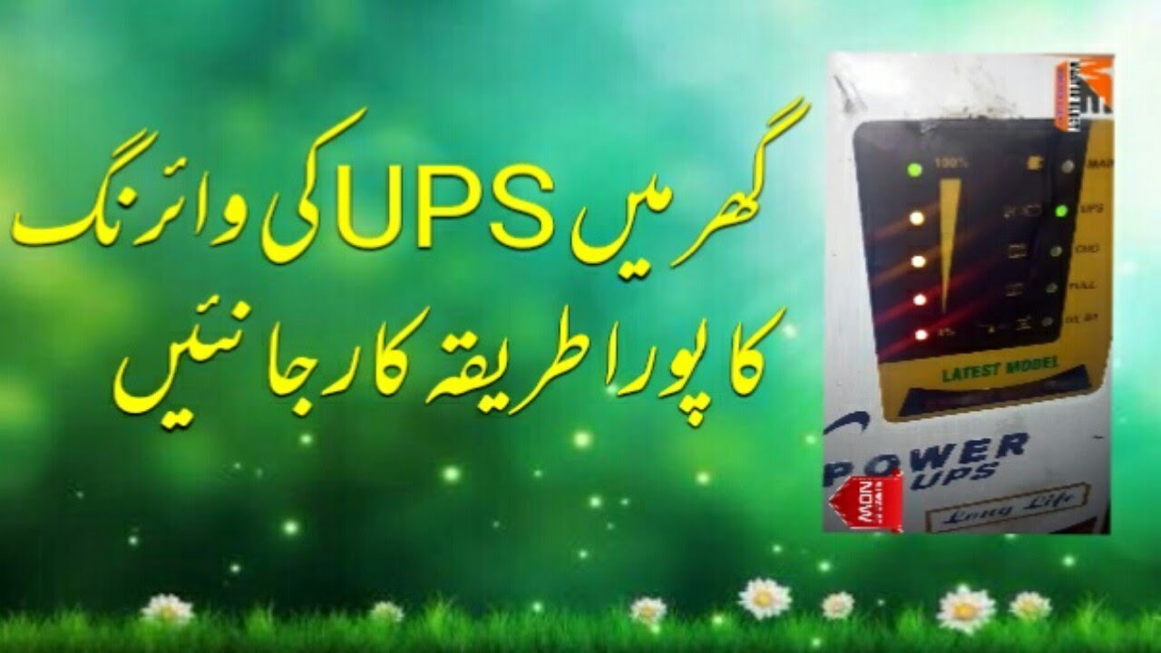 Ups Wiringups Wiring At Home Full Details Urduhindi Youtube Domestic Diagram