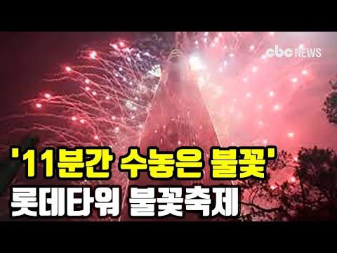 [현대경제TV] '11분간 수놓은 불꽃' 롯데타워 불꽃축제(FULL 영상)