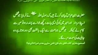 The 10 Conditions of Baiat Tenth Condition Part 1 (Urdu)