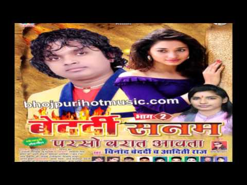 Paraso Barat Aawata परसो बरात आवता Singer Vinod Bedardi RANGOLI STUDIO DELHI