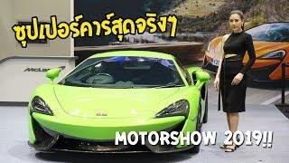 เที่ยวดูรถและไฮไลท์-motor-show-2019