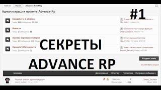 #Секреты ADVANCE RP l #1 l Админ панель форума Advance RP