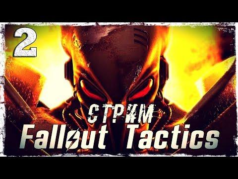 Смотреть прохождение игры Прохождение Fallout Tactics. Запись стрима #2 от 25.03.19