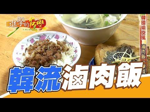 韓國瑜旋風 滷肉飯一舉成名 第260集《進擊的台灣》part1