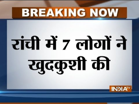 Jharkhand: 7 members of family commit suicide in Ranchi