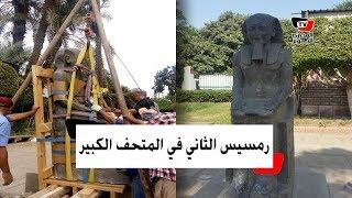 رمسيس الثاني والإله حورس يصلان المتحف المصري الكبير