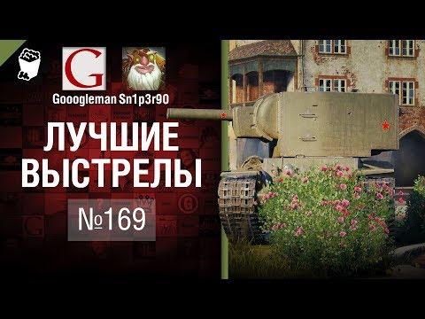 Лучшие выстрелы №169 - от Gooogleman и Sn1p3r90 [World of Tanks] thumbnail